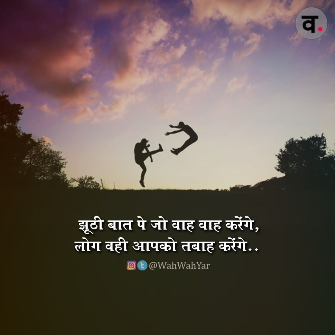 À¤µ À¤¹ À¤µ À¤¹ À¤¯ À¤° Follow Wahwahyar For More Different Types Of Quotes And Thoughts In Hindi Tag Awesome Thoughts In Hindi Chanakya Quotes Chankya Quotes Hindi