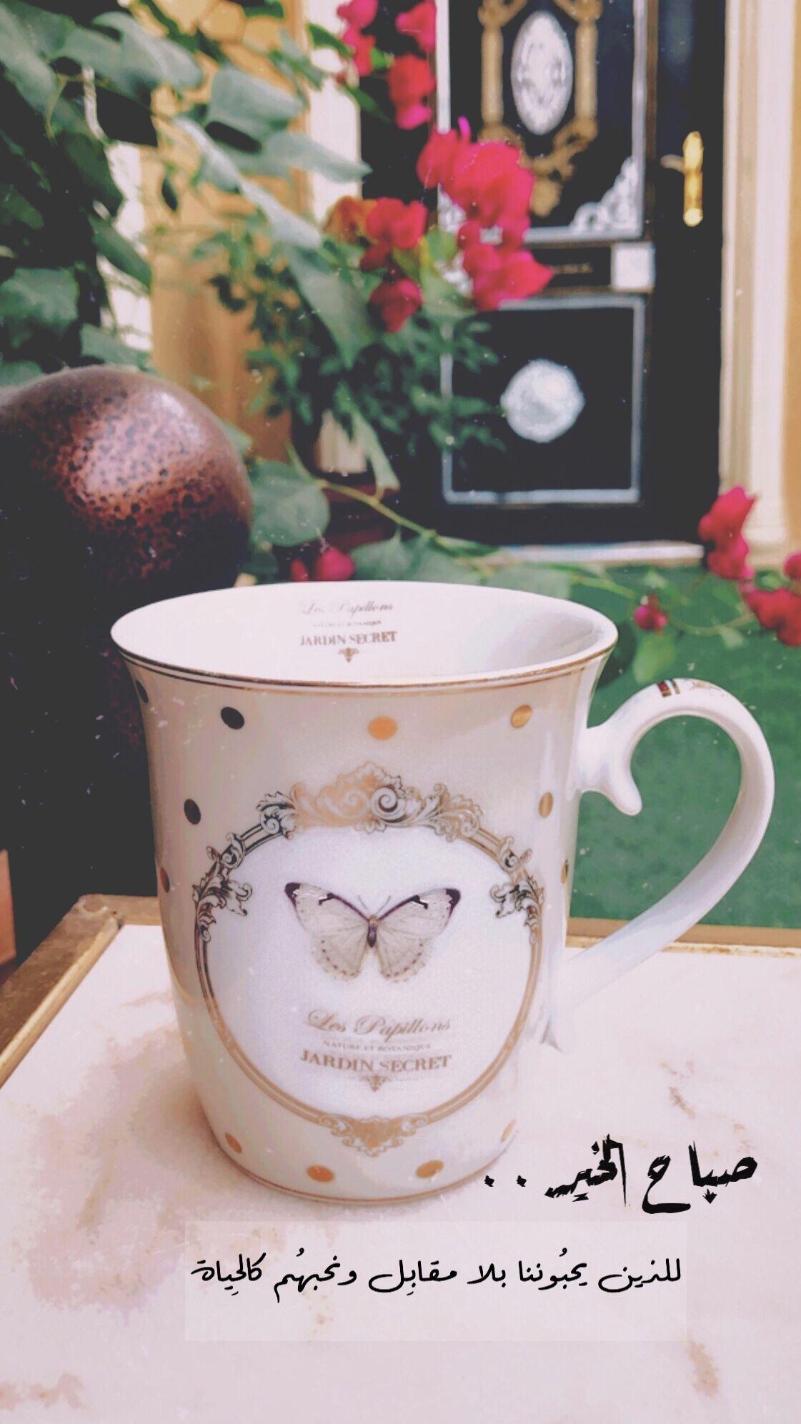 ياسمين Morning Love Quotes Good Morning My Love Sweet Love Quotes