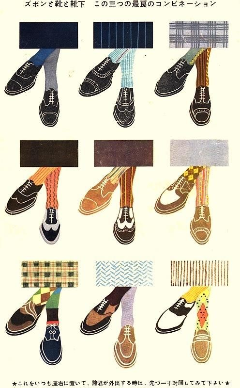 1951年5月発売男子専科「ズボンと靴と靴下、この三つの最良のコンビネーション」