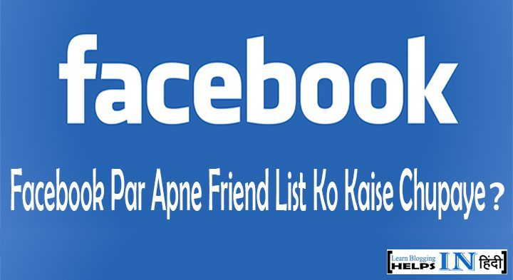 Facebook Par Apne Friend List Ko Kaise Chupaye Blog Helpful