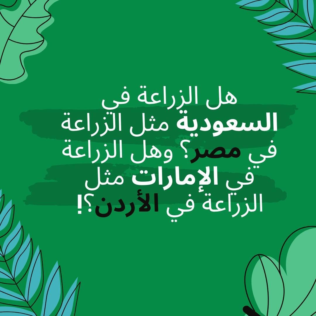 هل الزراعة في السعودية مثل الزراعة في مصر وهل الزراعة في الإمارات مثل الزراعة في الأردن ازرع المحاصيل الشتوية بدءا من شهر سبتمبر إلى مارس إذا Starting A Garden