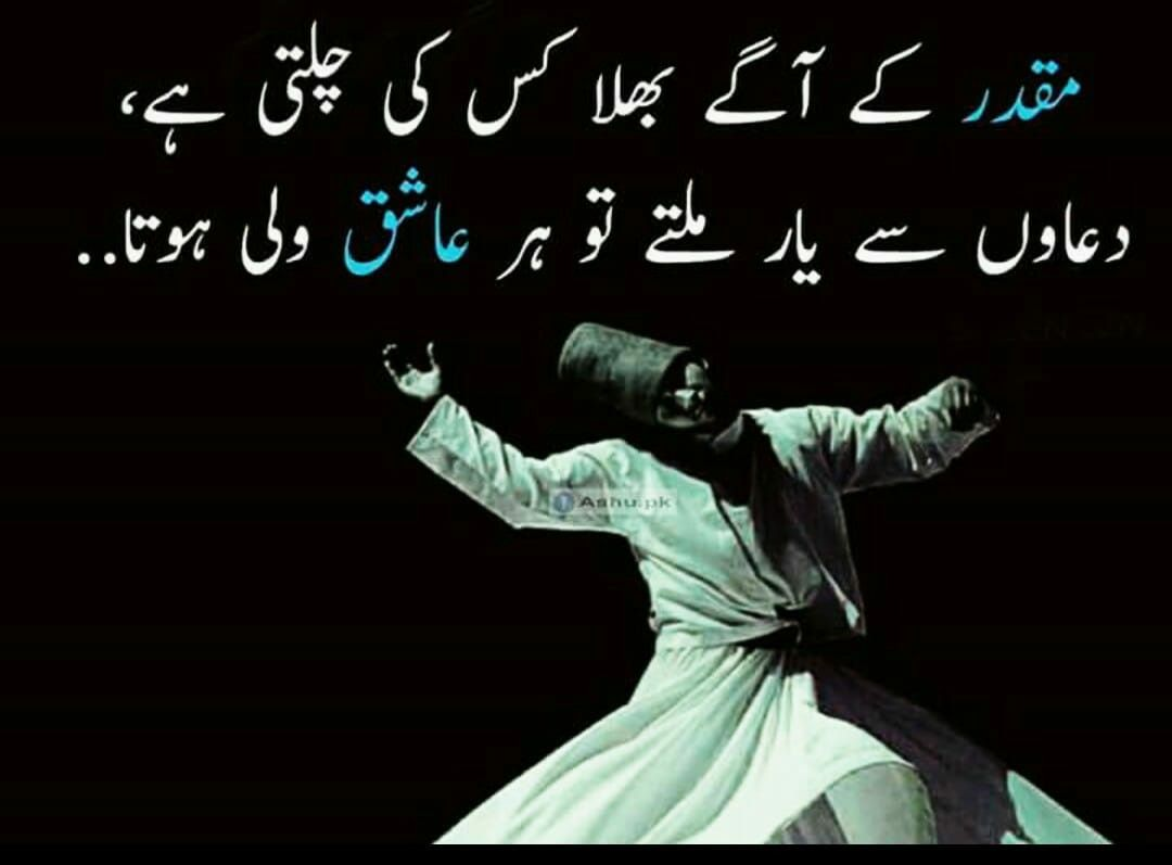 Sach kha | Sufi poetry, Historical quotes, Sufism