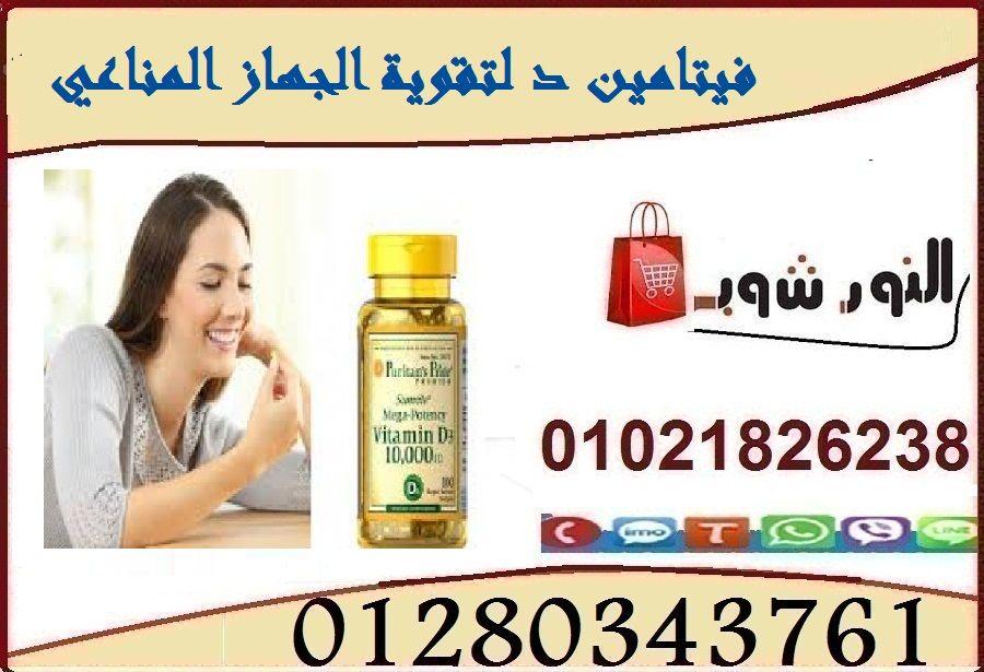 فيتامين د لتقوية الجهاز المناعي و المحافظة على نسبة الكالسيوم