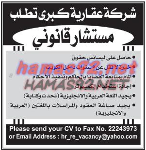 وظائف شاغرة من صحف الكويت وظائف جريدة القبس الكويتية اليوم 1 9 2015 Email Address Sent Fax