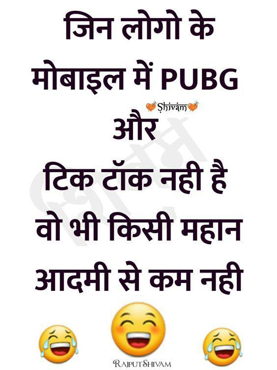 Download Best 10whatsapp Funny Jokes Images In Hindi Funny Hindi Images Download For Whatsapp 2020