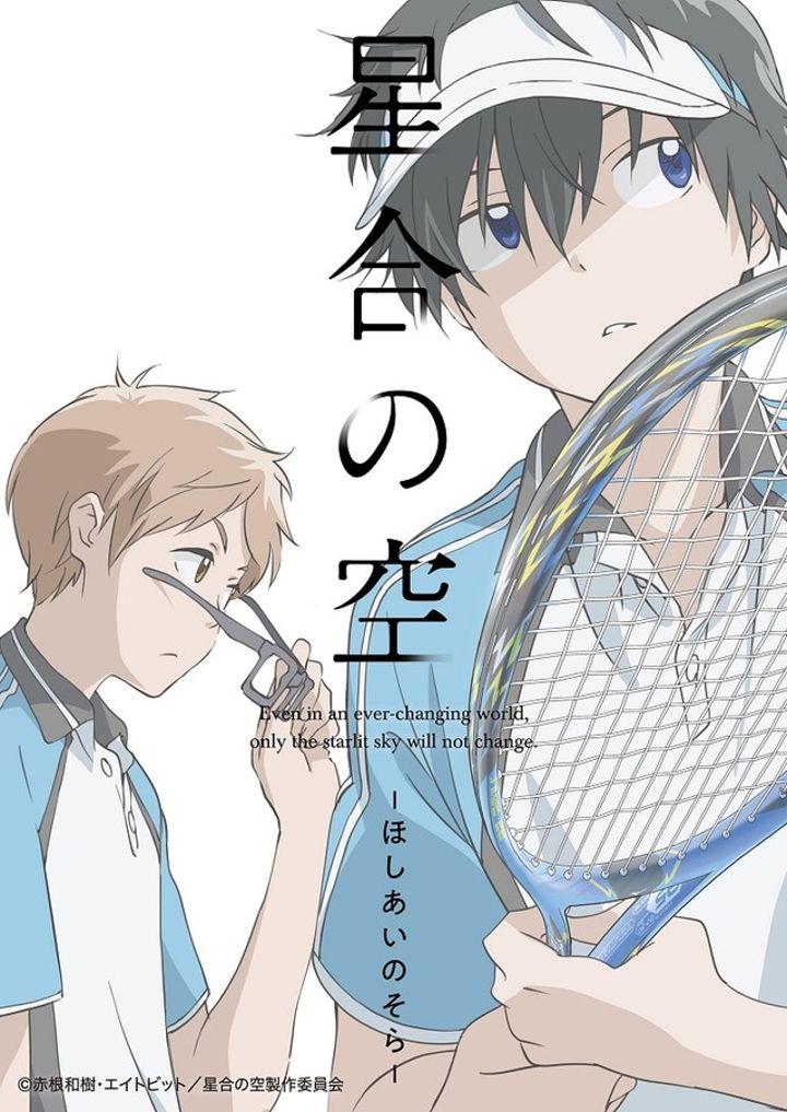赤根和树新作《星合之空》10月开播 Anime, Anime stars, L anime