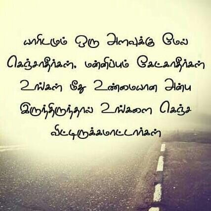 Pin By Bilal Sidique On Tamil Quotes Sad Quotes Proverbs Quotes
