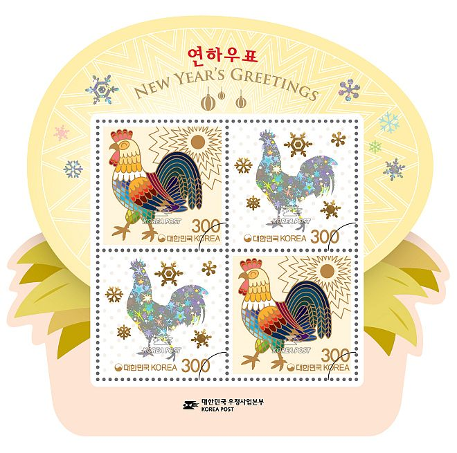 Lunar New Year Stamps Korea The Year 2017 Is The Jeongyu Year Of The Rooster The Tenth Animal In The Zodiac The Roost New Year Greetings Stamp Post Cards