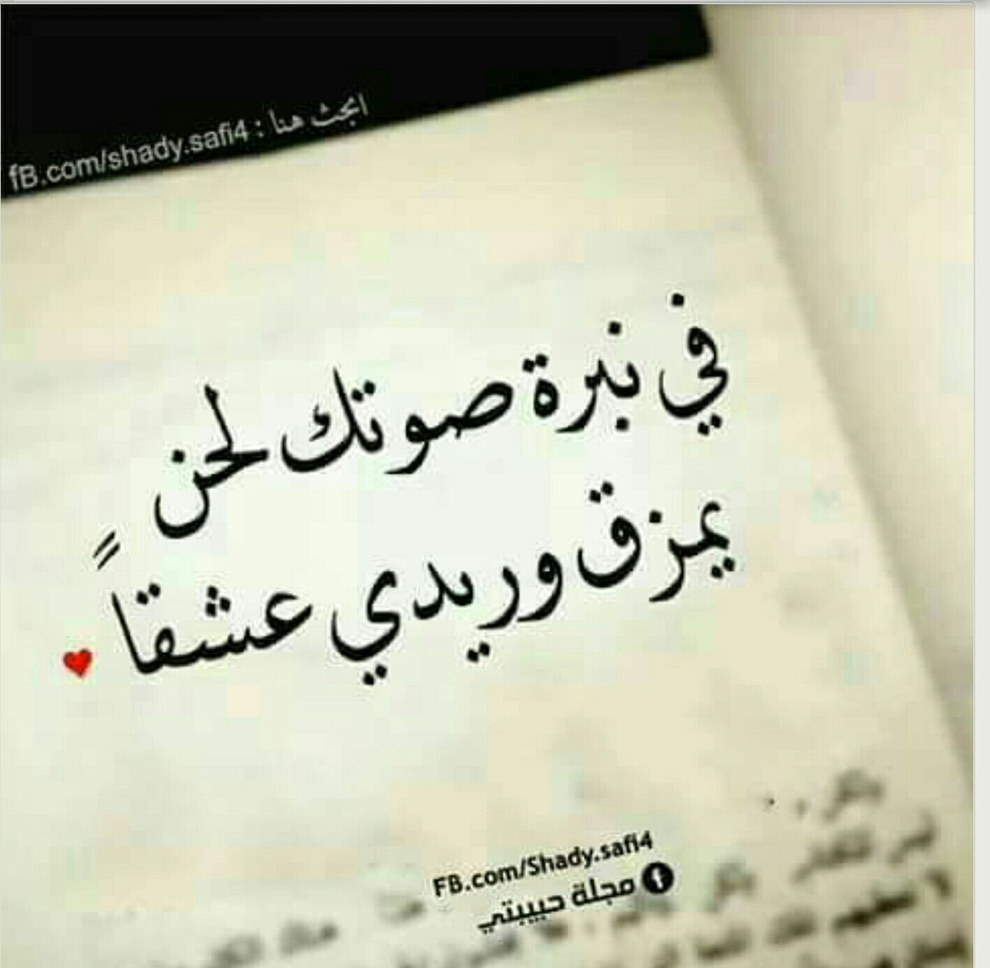 همس وقال Sweet Love Quotes Life Quotes Thoughts Quotes