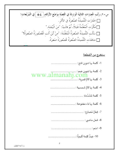 مراجعة مهارات فصل اول ملف مكون من 6 اوراق الصف الثاني لغة عربية الفصل الأول المناهج الإماراتية In 2020 World Information Arabe Google