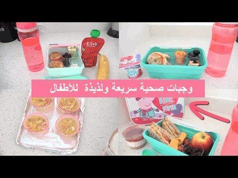 أفكار لتحضير وجبات صحية سريعة ولذيذة للأطفال الجزء الثالث Kids Lunch Box Youtube Food Breakfast