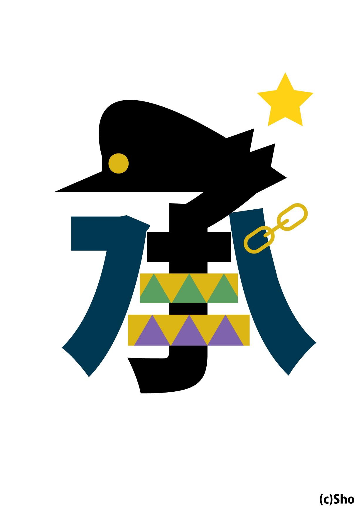 bomber 96ryuji 空条承太郎 sho の作品 pixiv pixitail イラスト 実写 アニメ ジョジョ