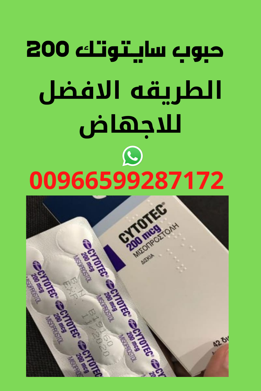 أهم النقاط الأساسية حول حبوب سايتوتك واتس اب Message 00966599287172 On Whatsapp In 2021