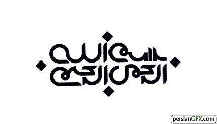 لوگوتایپ های الله بسم الله و لا اله الا الله قسمت دوم Persiangfx پرشین جی اف ایکس Islamic Caligraphy Islamic Art Calligraphy Bismillah Calligraphy