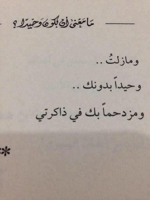 مامعني هذا الحزن الذي لاينتهي برغم حوجتنا الصراخ Love Smile Quotes Quotes For Book Lovers Mixed Feelings Quotes