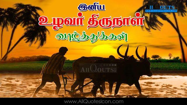 essay about uzhavar thirunal in tamil
