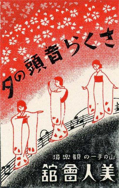 Japanese matchbox label women