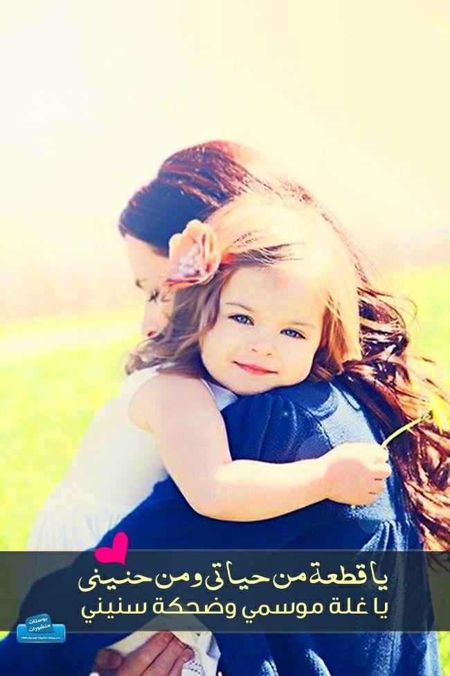 بوستات شوق الام لابنتها بوستات إبنتي الغاليه Mutter Tochter Bilder Baby Madchen Bilder Mutter Tochter Posen