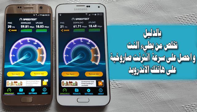 عن تجربة تطبيق رائع لتسريع و تقوية سرعة الانترنت على باقات الهواتف الذكية اندرويد Phone Networking Acceleration