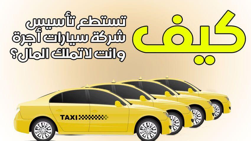 كيف تستطيع شراء وامتلاك سيارة وانت لاتملك المال Car Suv Car Suv
