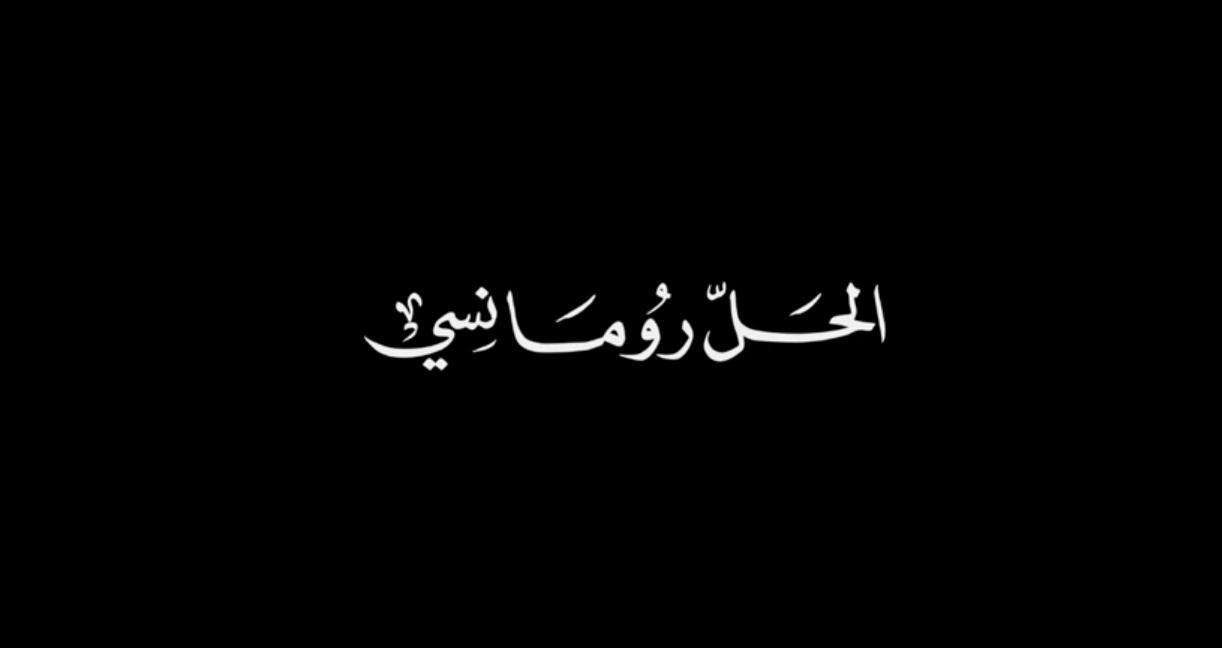 пусть имя руслан на арабском картинка коллекции марины