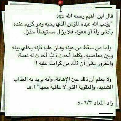 ابن القيم Quotes Sayings Arabic Quotes