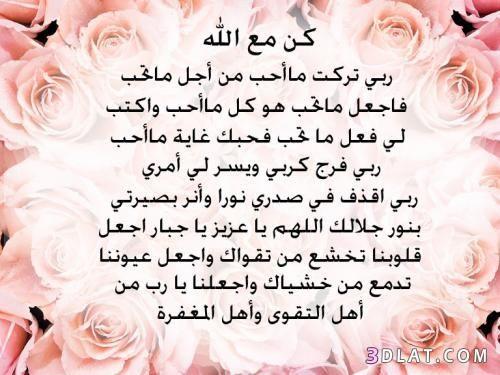 اني احبك في الله أحبك نعم ولكن حب الله فى قلبى فوق كل شئ Islamic Quotes Words Arabic Language