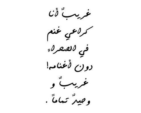 وحيدة تماما Life Quotes Arabic Quotes Quotes
