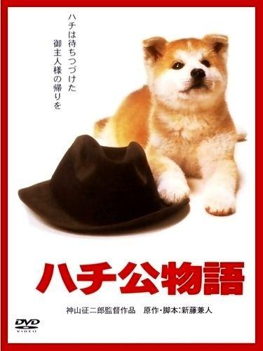 Hachiko Monogatari is a Japanese language film starring