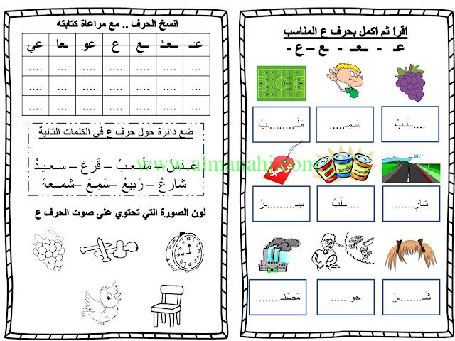 الصف الأول الفصل الثاني لغة عربية 2017 2018 مذكرة لمادة اللغة العربية موقع المناهج Bullet Journal Spelling Journal