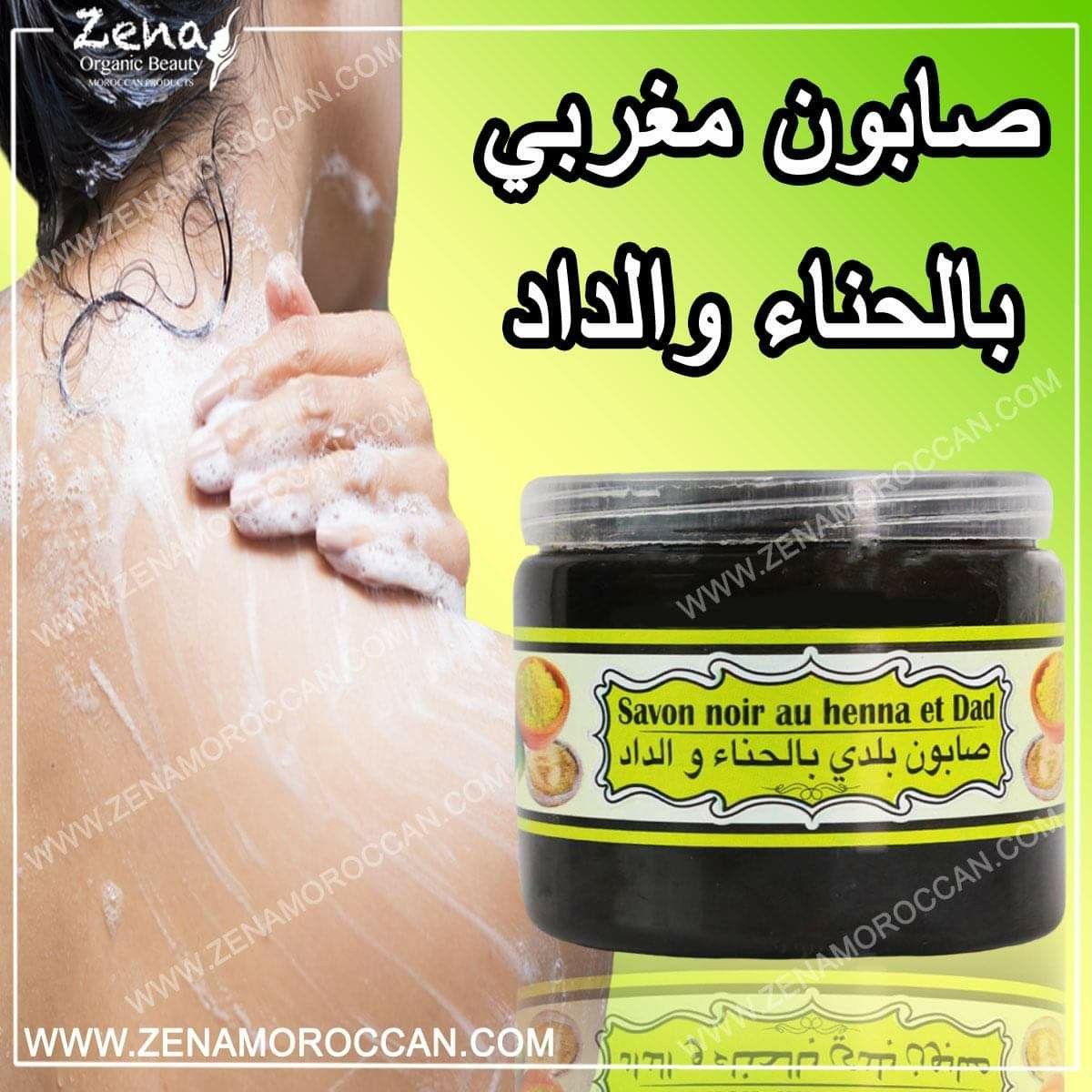 صابون مغربي بالحناء والداد Organic Beauty Beauty Recipe Beauty Care