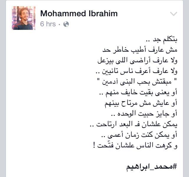 محمد ابراهيم Words Quotes Funny Quotes