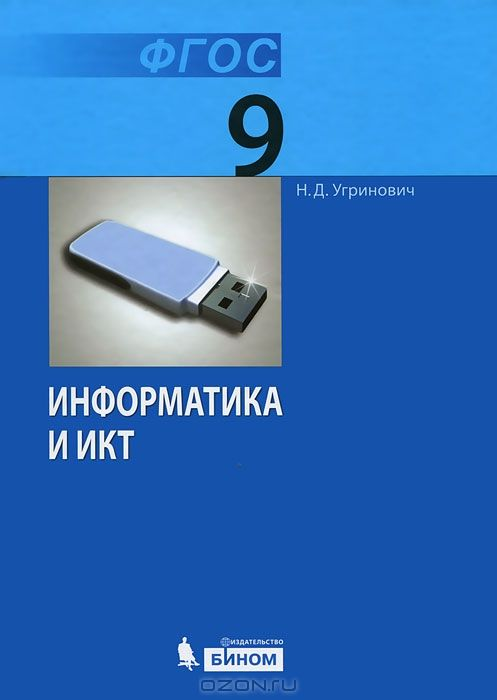 Учебник информатики 9 класс угринович онлайн