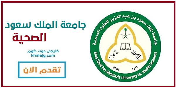 اعلان وظائف اليوم أعلنتها جامعة الملك سعود للعلوم الصحية للسعوديين وغير السعوديين حملة الثانوية العامة فأعلي للعمل بالرياض والأحساء نن Science Pie Chart Chart