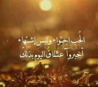 الحب احتواء و ليس إشتهاء Beautiful Words Quotes Words