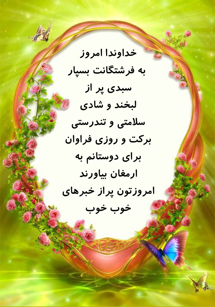 Good Morning صبح بخیر Good Morning Quotes Inspirational Quotes Wallpapers Morning Quotes