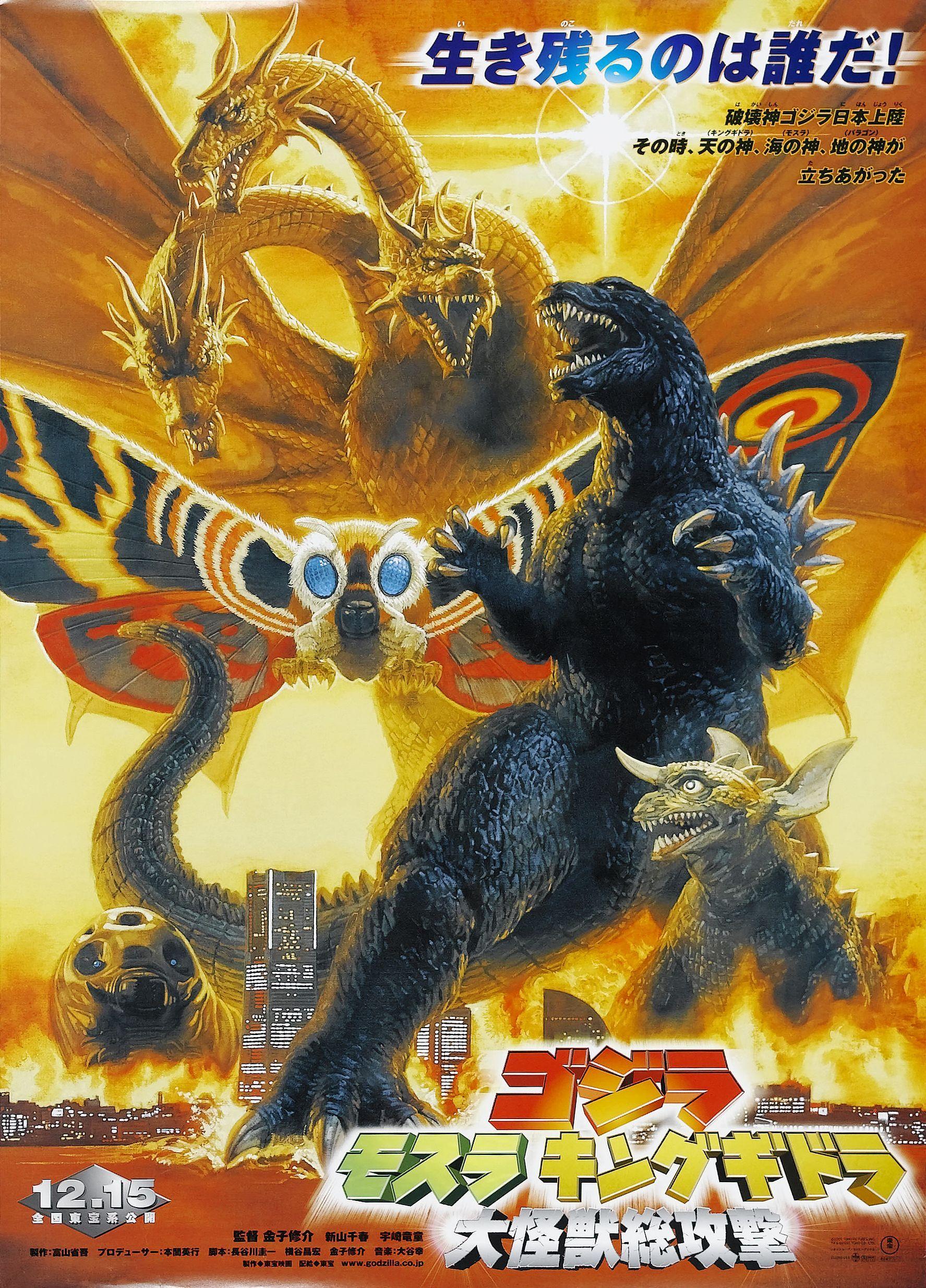 Pin by Edgar Muñoz on Godzilla and Other monsters   Pinterest   Godzilla