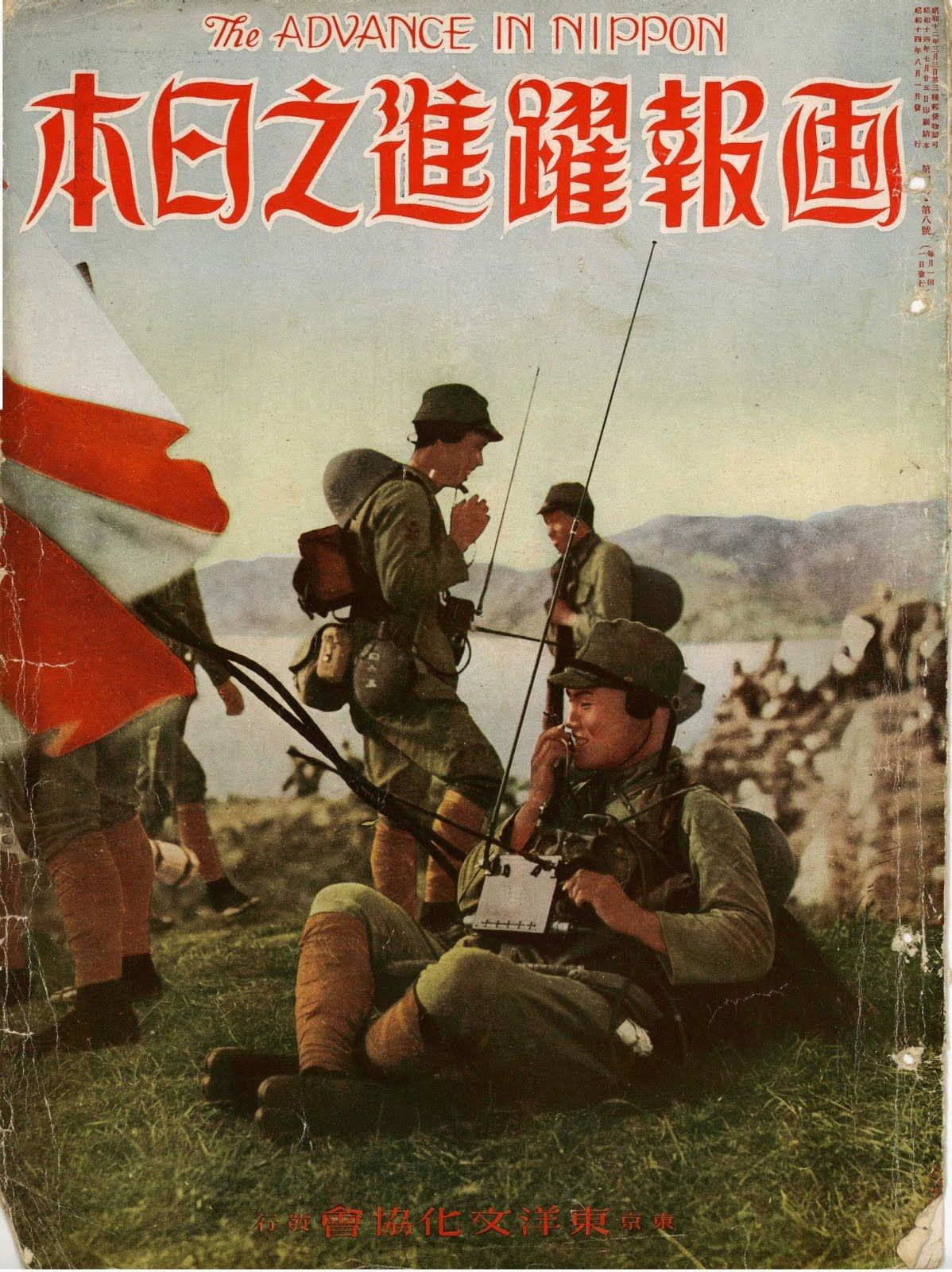 The Cover of the Japanese Pictorial Magazine, Yakushin-no-Nippon ...