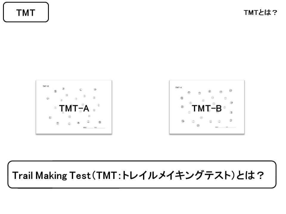 検査 Tmt