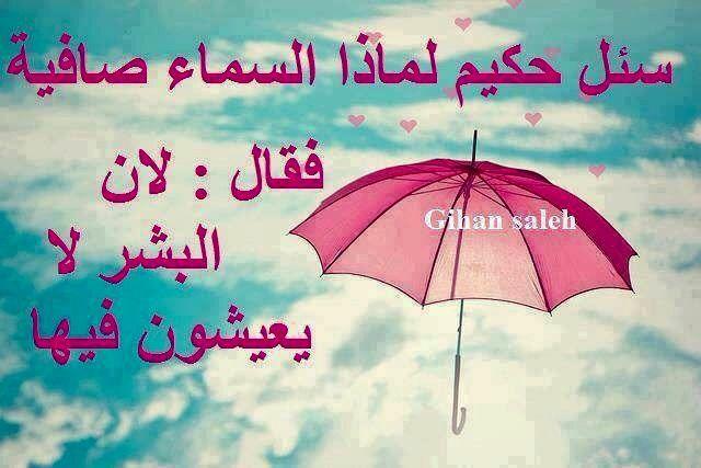 Desertrose لماذا السماء صافية Arabic Proverb Arabic Words Arabic Quotes