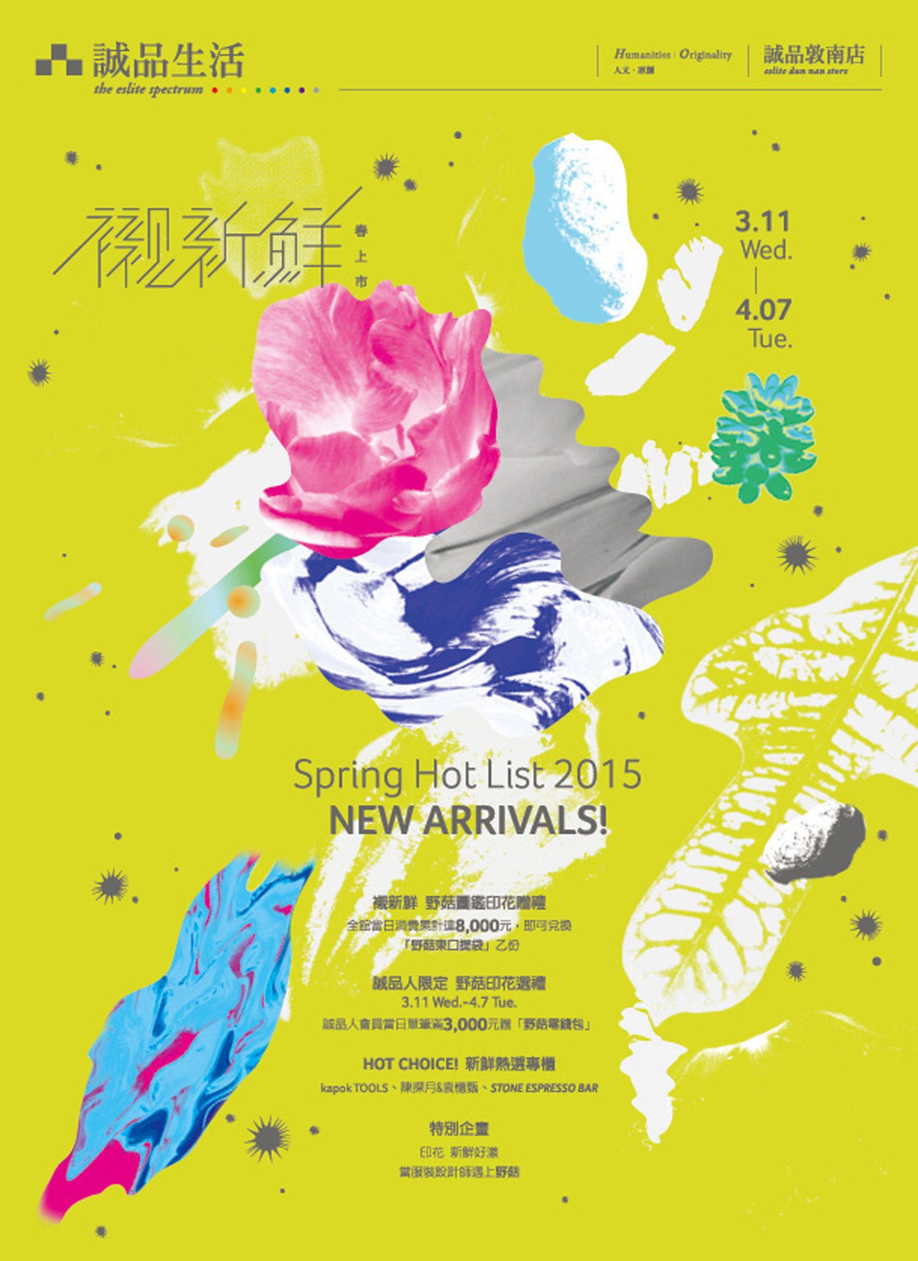 2015 - 襯新鮮(敦南)