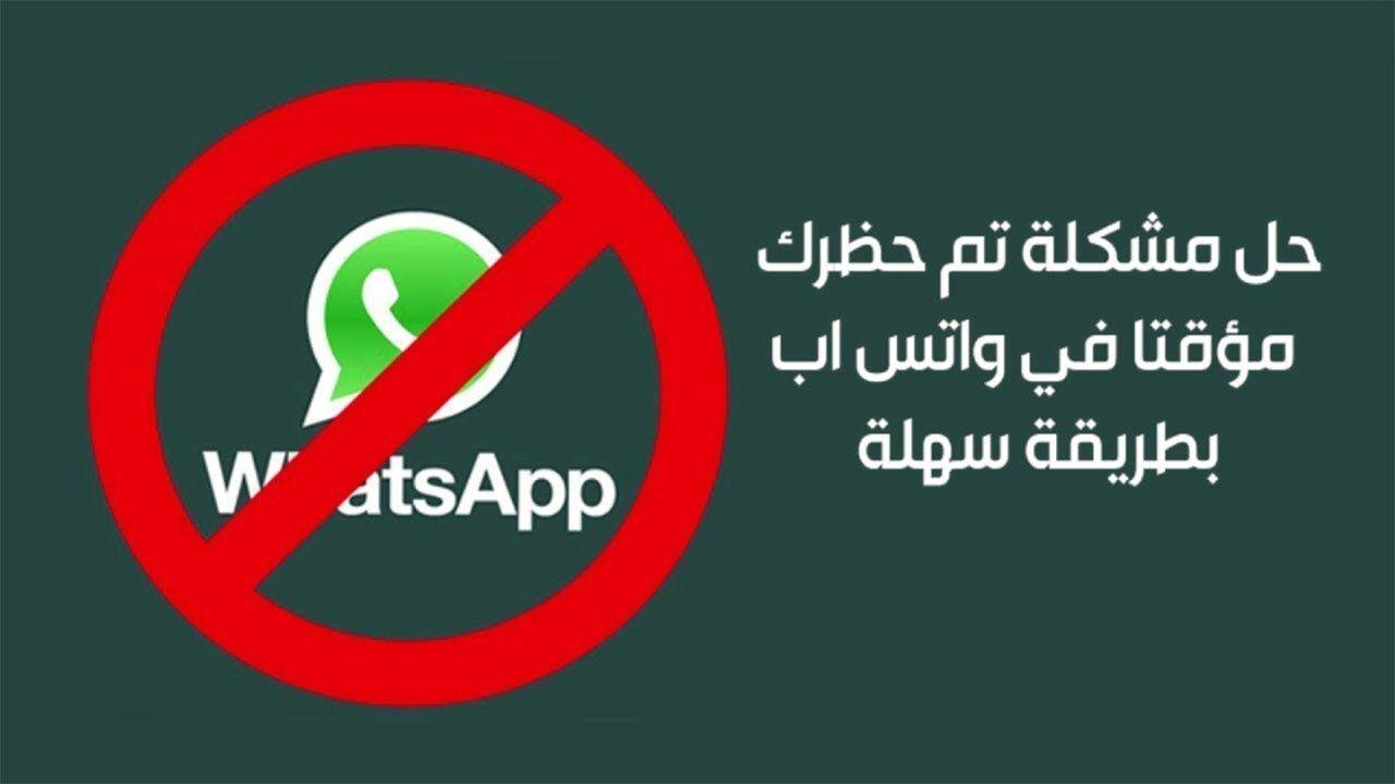 واتس اب 2020 تحميل واتساب حواء الاحمر والبنفسجي اخر اصدار ضد الحظر Android Apps Free Download Free App Messaging App