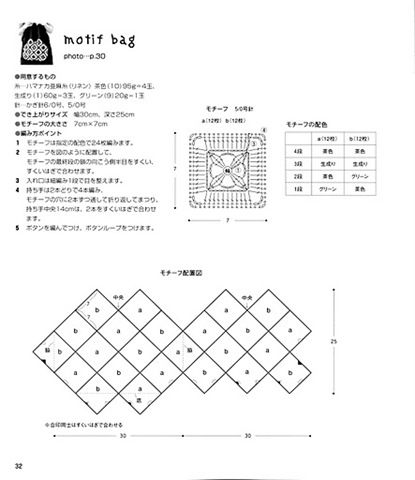 [borsa crochet2[8].jpg]
