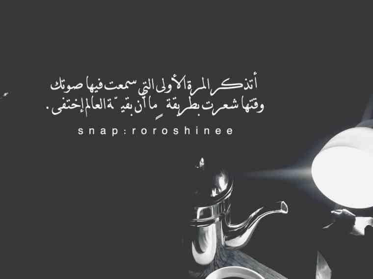 أتذكر المرة الأولى التي سمعت فيها صوتك رمزيات خلفيات Quote Posters Quran Verses Talking Quotes