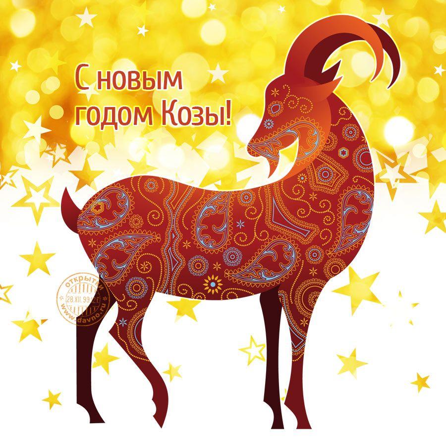 С новым годом козы!