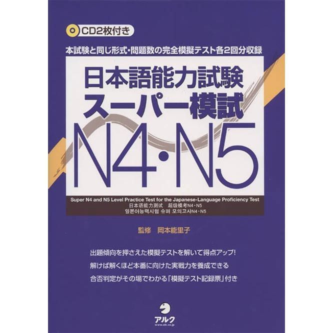 Super N4 & N5 Level Practice Test for the JLPT | Products