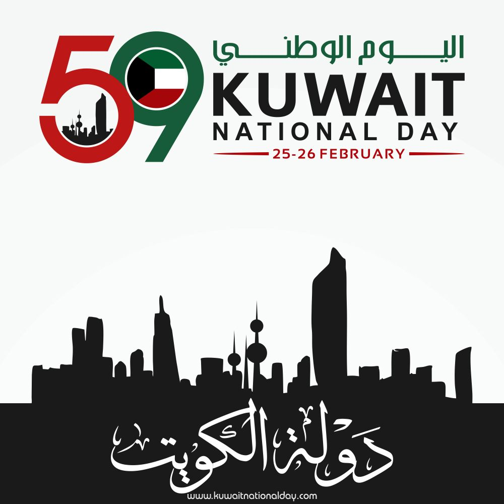 59th Kuwait National And Liberation Day Images Kuwait National Day Happy National Day National Day