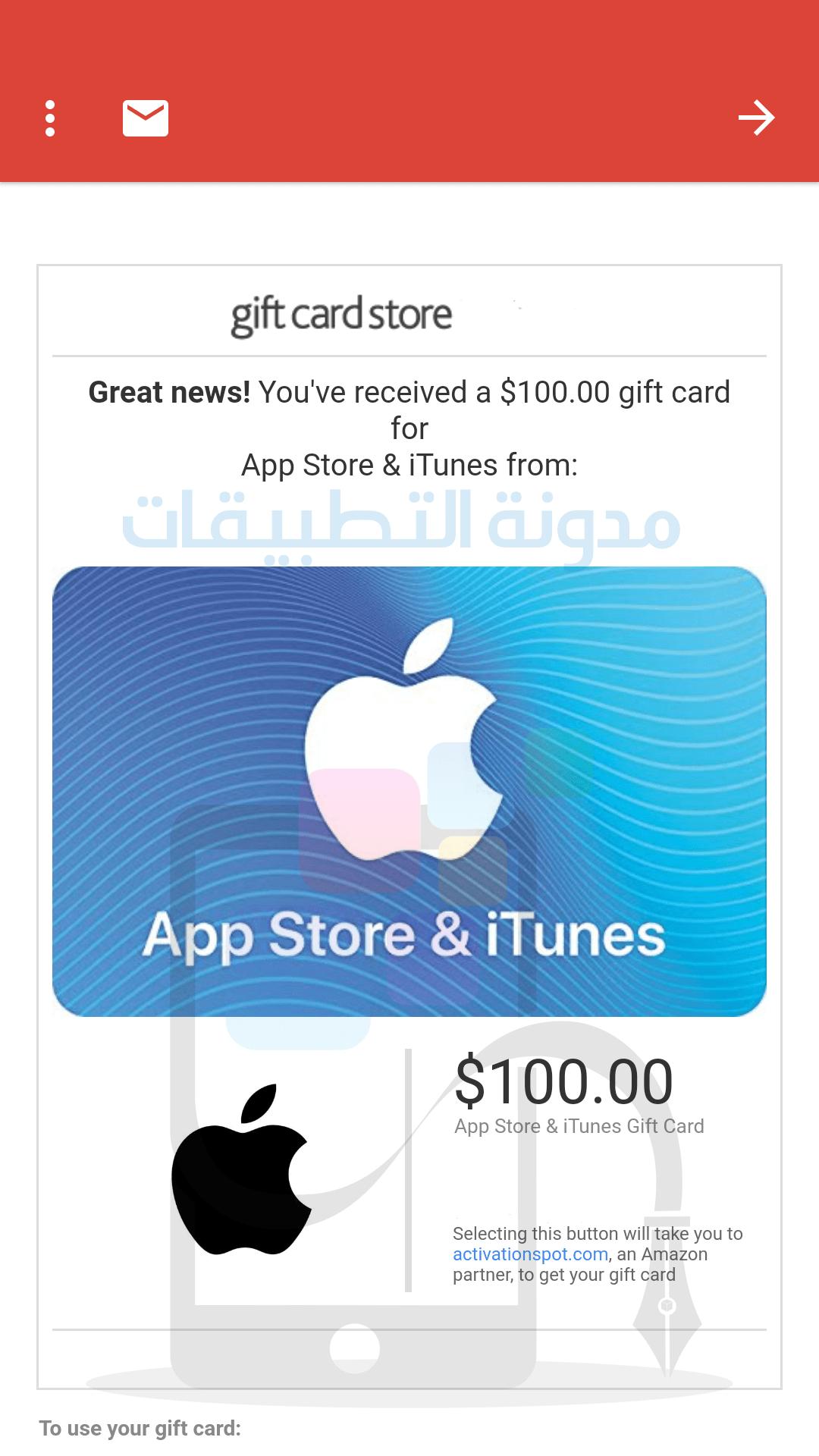 طريقة شراء بطاقات ايتونز من امازون واستلامها عن طريق الايميل في الحال Itunes Gift Cards Itunes 100 App
