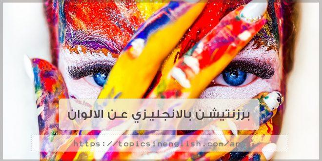 برزنتيشن بالانجليزي عن الالوان مواضيع باللغة الانجليزية Color Presentation Different Feelings