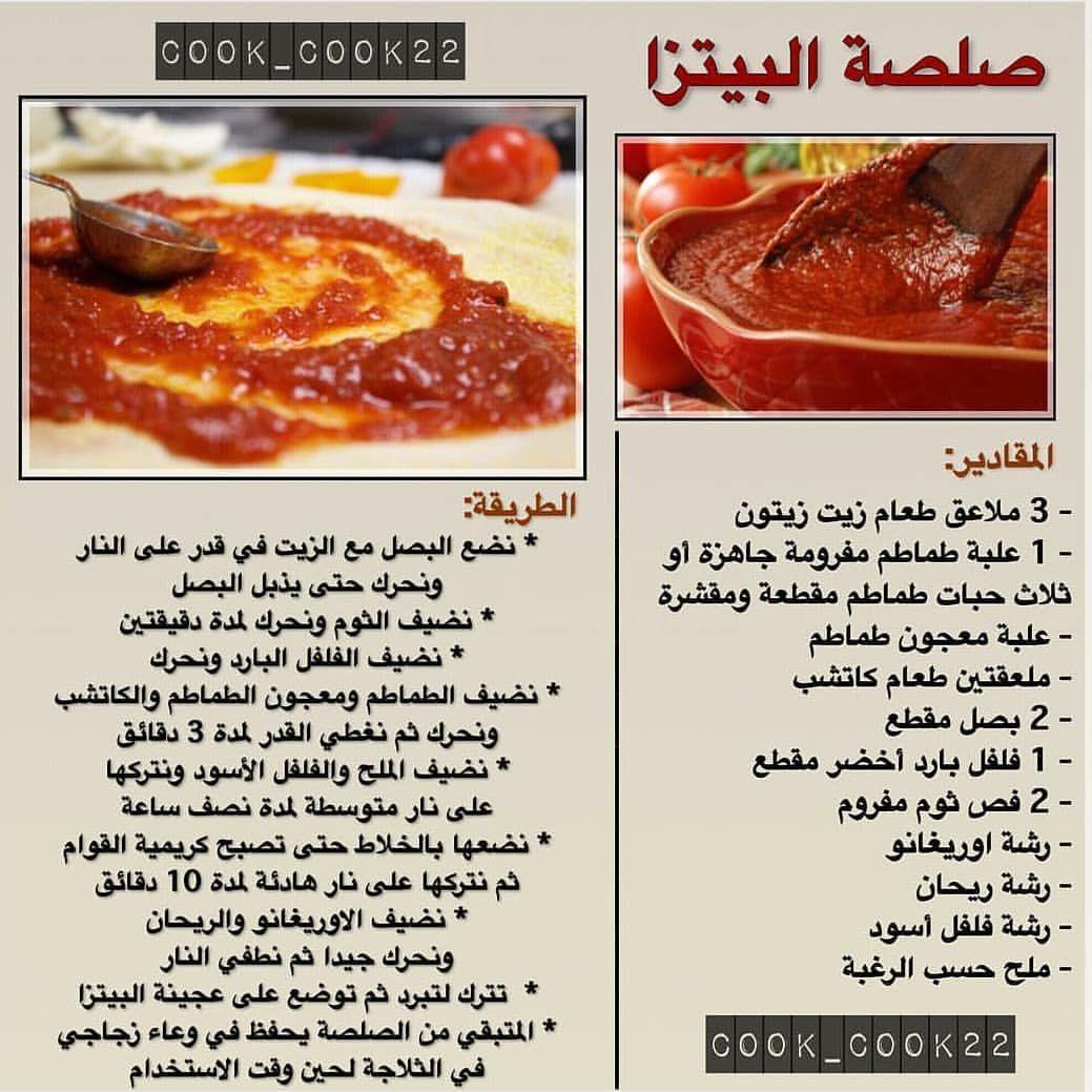 حساب موسوعه الطبخ On Instagram صلصه البيتزا Cook Cook22 Egyptian Food Food Receipes Food